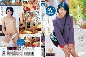 ดูหนังโป๊ออนไลน์ BOKD-191 Suzune Nico