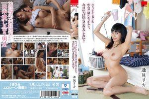 ดูหนังโป๊ออนไลน์ HODV-21506 Aimi Rika