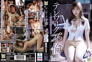 ดูหนังโป๊ออนไลน์ ADN-262 Akari Tsumugi