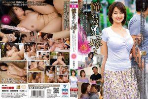 ดูหนังโป๊ออนไลน์ MOND-198 Akase Shouko