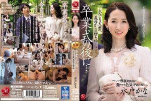 ดูหนังโป๊ออนไลน์ JUL-306 Mito Kana