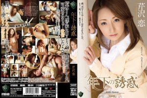 ดูหนังโป๊ออนไลน์ RBD-614 Serizawa Ren