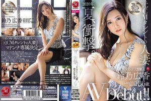 ดูหนังโป๊ออนไลน์ JUL-301 Suzuno Hiroka