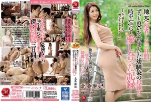 ดูหนังโป๊ออนไลน์ JUL-338 Houjou Maki