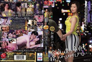 ดูหนังโป๊ออนไลน์ JUL-337 Natsuki Kaoru