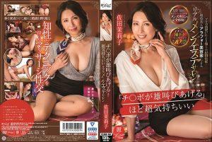 ดูหนังโป๊ออนไลน์ KIRE-005 Sada Mariko