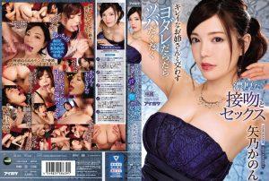 ดูหนังโป๊ออนไลน์ IPX-546 Yano Kanon