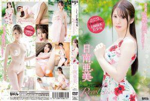 ดูหนังโป๊ออนไลน์ BGSD-411 Hinami Ami