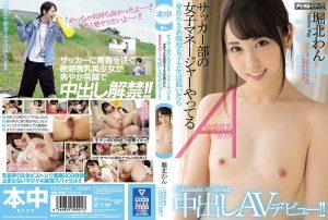 ดูหนังโป๊ออนไลน์ HND-894 Horikita Wan