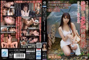 ดูหนังโป๊ออนไลน์ APAK-185 Kagami Sara