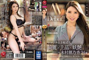 ดูหนังโป๊ออนไลน์ JUL-345 Kimura Honoka