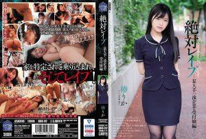ดูหนังโป๊ออนไลน์ SHKD-912 Takatsubaki Rika