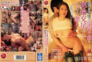 ดูหนังโป๊ออนไลน์ JUL-353 Tomoda Maki