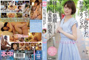 ดูหนังโป๊ออนไลน์ HND-903 Tsukino Runa