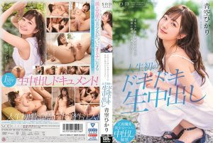 ดูหนังโป๊ออนไลน์ STARS-297 Aozora Hikari
