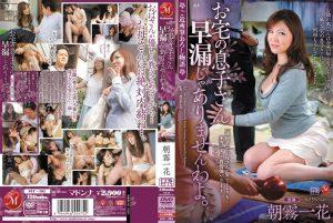 ดูหนังโป๊ออนไลน์ JUC-595 Asagiri Ichika