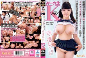 ดูหนังโป๊ออนไลน์ CHRV-119 Awatsuki Mitama