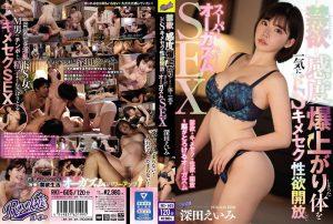 ดูหนังโป๊ออนไลน์ RKI-605 Fukada Eimi