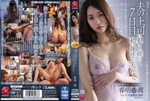 ดูหนังโป๊ออนไลน์ JUL-374 Haruake Jun