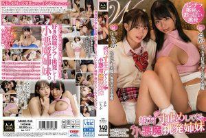 ดูหนังโป๊ออนไลน์ MMUS-045 Inaba Ruka&Matsumoto Ichika