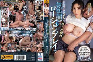 ดูหนังโป๊ออนไลน์ WAAA-015 Julia