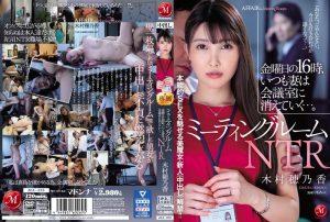 ดูหนังโป๊ออนไลน์ JUL-375 Kimura Honoka