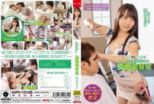 ดูหนังโป๊ออนไลน์ MXGS-1160 Kururigi Aoi