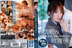 ดูหนังโป๊ออนไลน์ IPX-583 Amami Tsubasa