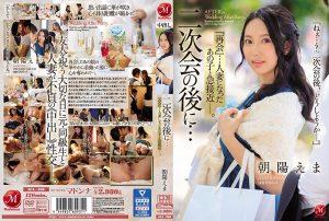 ดูหนังโป๊ออนไลน์ JUL-399 Asahi Ema