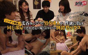 ดูหนังโป๊ออนไลน์ GRKG-004