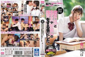 ดูหนังโป๊ออนไลน์ MIAA-356 Higuchi Mitsuha