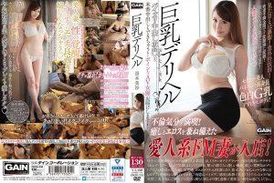 ดูหนังโป๊ออนไลน์ ONSG-030 Kuroki Misa