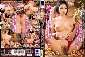 ดูหนังโป๊ออนไลน์ HZGD-174 Maikawa Sena