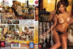 ดูหนังโป๊ออนไลน์ JUL-410 REMI