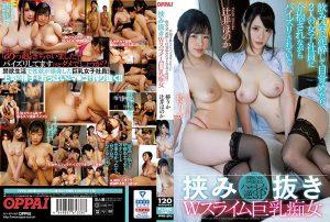 ดูหนังโป๊ออนไลน์ PPPD-890 Takatsubaki Rika&Tsujii Honoka