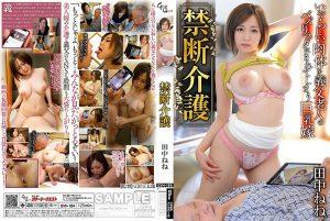 ดูหนังโป๊ออนไลน์ GVH-164 Tanaka Nene