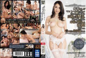 ดูหนังโป๊ออนไลน์ MEYD-639 Julia