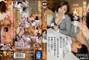 ดูหนังโป๊ออนไลน์ HND-930 Tanaka Nene