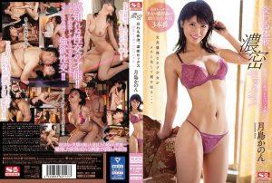 ดูหนังโป๊ออนไลน์ SSNI-962 Tsukishima Kanon