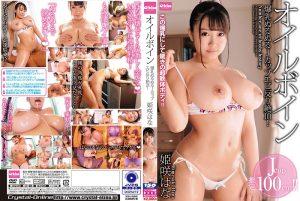 ดูหนังโป๊ออนไลน์ EKDV-653 Himesaki Hana