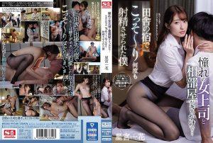 ดูหนังโป๊ออนไลน์ SSNI-992 Hoshimiya Ichika
