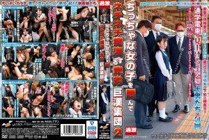 ดูหนังโป๊ออนไลน์ NHDTB-489 Maina Miku&Okabe Riisa&Toyonaka Arisu