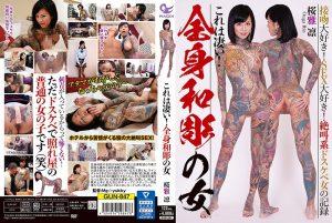 ดูหนังโป๊ออนไลน์ GUN-847 Sakura Garin