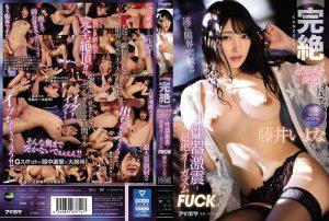 ดูหนังโป๊ออนไลน์ IPX-606 Fujii Iyona