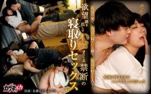 ดูหนังโป๊ออนไลน์ GRKG-006