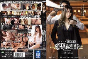 ดูหนังโป๊ออนไลน์ IPX-537 Amami Tsubasa ภารกิจแทรกซึม หุ่นสะบึมแลกใจต้องเอาหีเข้าแลกเพื่อจับรายใหญ่