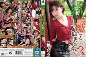 ดูหนังโป๊ออนไลน์ GENM-072 Fukada Eimi