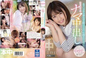 ดูหนังโป๊ออนไลน์ HND-976 Hanakari Mai