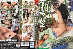 ดูหนังโป๊ออนไลน์ SDJS-113 Asai Kokoha