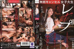 ดูหนังโป๊ออนไลน์ STARS-322 Honjou Suzu โทษฐานเบี้ยวใส่กระเจี๊ยวลงทัณฑ์